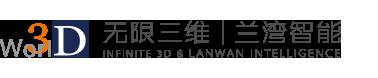 广东兰湾智能科技有限公司-3D工场
